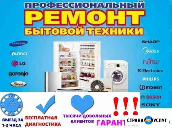 Ремонт стиральных,посудомоичных машин, холодильник Барнаул