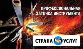 Заточка инструмента, заточка ножей в линзу Саранск
