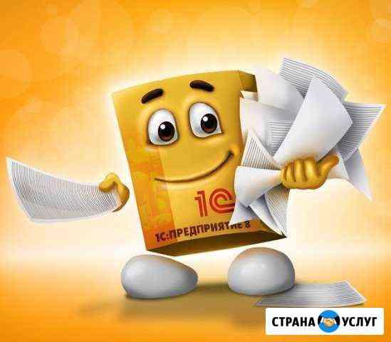 Обучение 1С торговля 8.3 Сургут