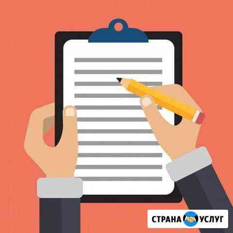 Составление юридических документов Севастополь
