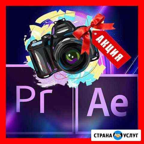 Видеомонтаж и видеосъемка, видеограф новосибирск Новосибирск