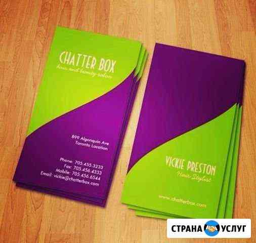Полиграфические услуги. Печать визиток и листовок Новосибирск