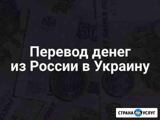 Переводы на Украину Симферополь