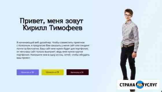 Создание сайта Великий Новгород