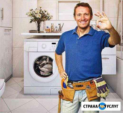 Ремонт стиральных машин Новокузнецк