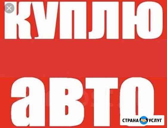 Срочный выкуп автомобилей Брянск