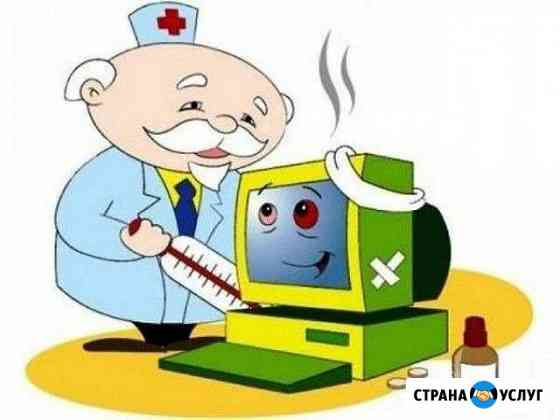 Ремонт компьютеров на дому Черкесск Черкесск