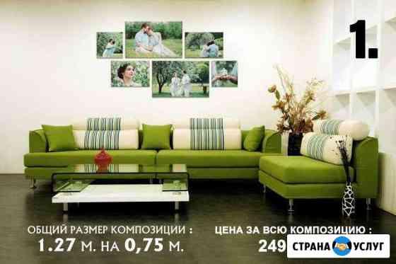 Портреты на холсте, фотообои Челябинск