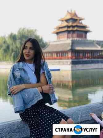 Репетитор китайского, английского языка Благовещенск