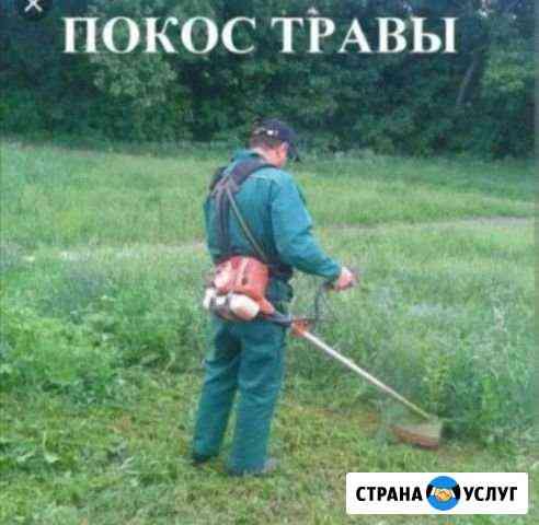 Покос травы Нальчик