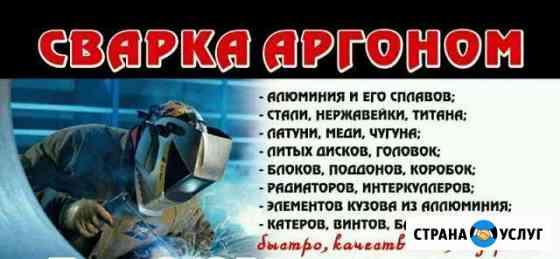 Сварка аргоном Тамбов