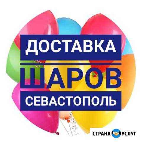 Гелиевые шары. Севастополь. Доставка Севастополь