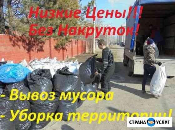 Вывоз мусора. Уборка теретории Благовещенск