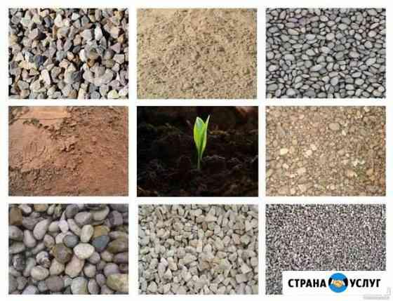 Щебень, песок, пгс,отгрохотка, земля, доставка Петрозаводск
