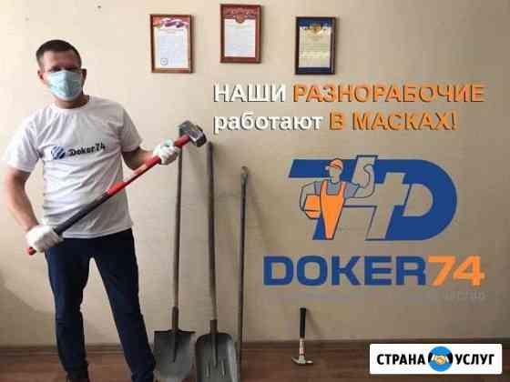Разнорабочие Челябинск