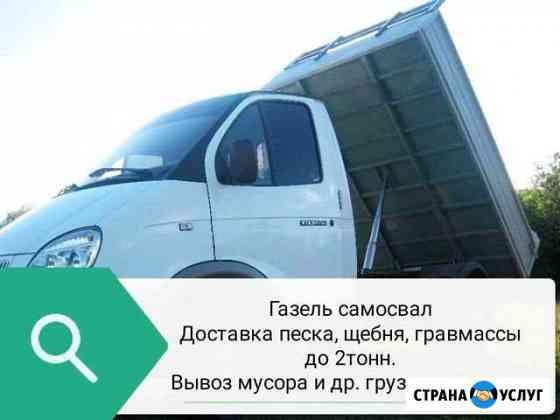 Вывоз строительного мусора на а/м Газель самосвал Ульяновск