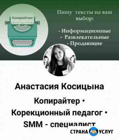 Текста на заказ, копирайтер Санкт-Петербург
