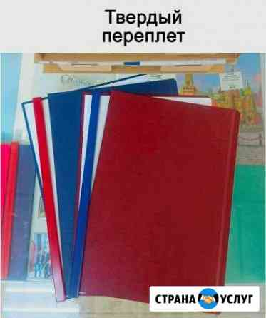 Помощь студентам, Печать, Переплет дипломов, вкр Новосибирск