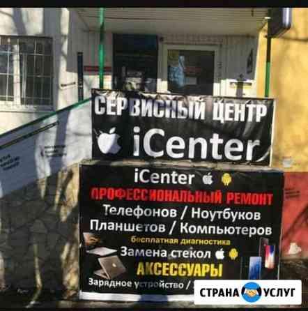 Ремонт телефонов Саратов