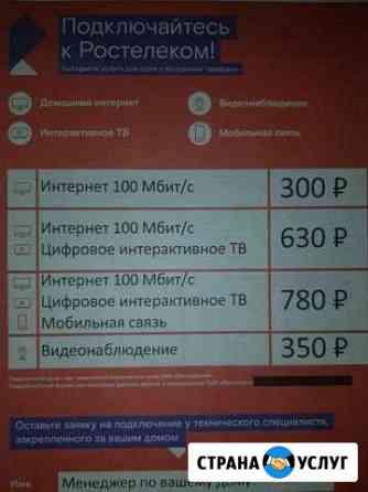 Интернет телевидение телефония Ярославль