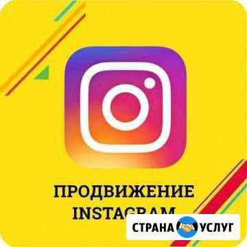 Накрутка Instagram Москва