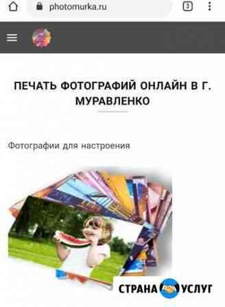 Фотопечать Муравленко