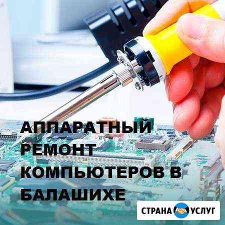 Ремонт ноутбуков, компьютеров, заправка картриджей Октябрьский