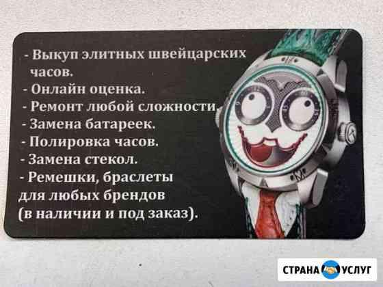 Часы Москва
