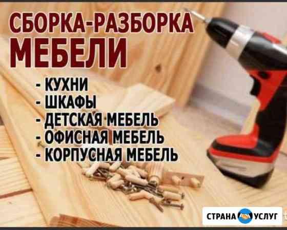 Сборка разборка мебели Каспийск