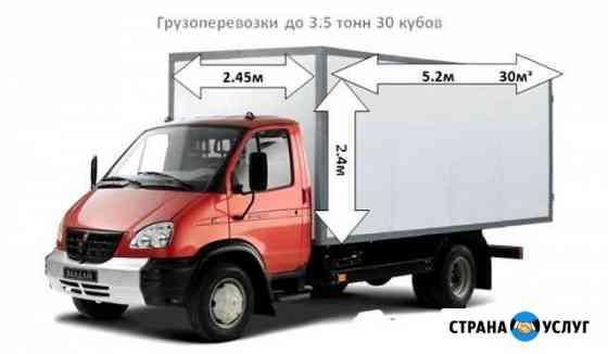 Грузоперевозки по РФ 3.5 тонн, 30м3, (5.2x2.4x2.4) Курск