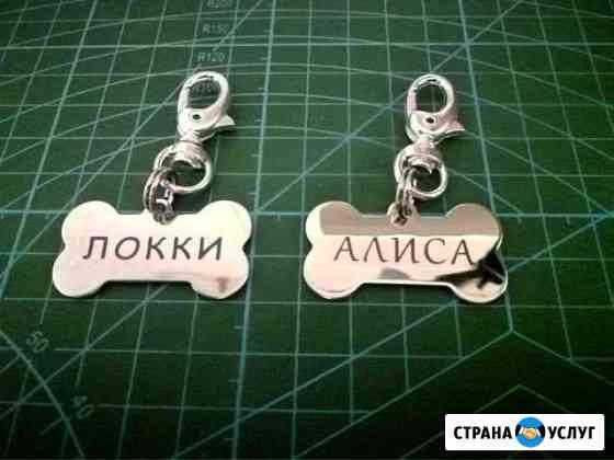 Косточка (адресник, медальон с гравировкой) Волжский