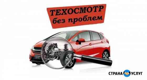 Техосмотр Воткинск