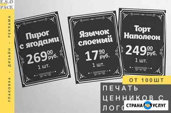 Ценники с логотипом Краснодар