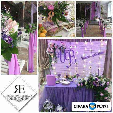 Свадебное оформление, декор Тюмень