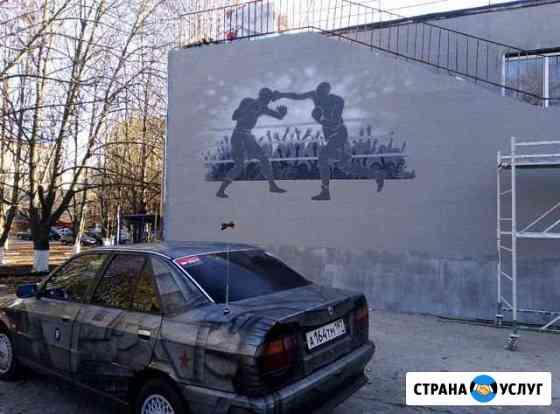 Граффити, аэрография, роспись стен и потолков Белгород