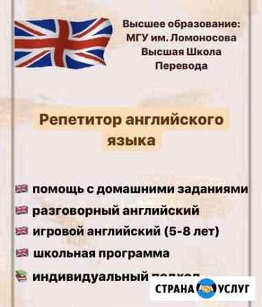 Репетитор английского языка Тамбов