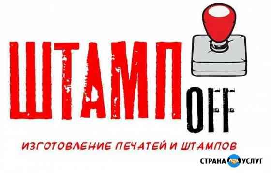 Изготовление печатей и штампов Магнитогорск