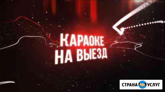 Выездное караоке на Ваш праздник Казань