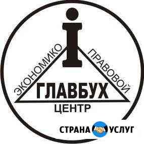 Регистрация и Ликвидация ип, внесение изменений Новочеркасск