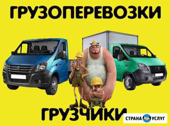 Грузчики, такелаж, демонтаж, переезды, банкоматы Ульяновск