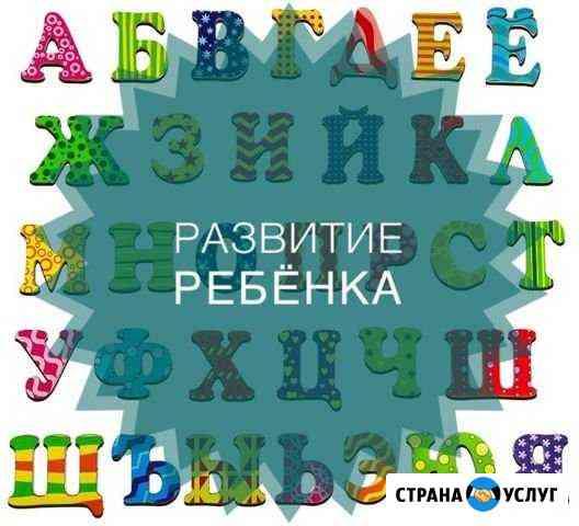 Репетитор Оренбург