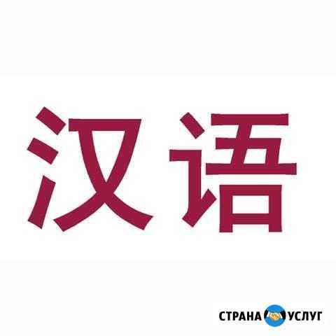 Перевод документации и пр (с/на китайский язык) Улан-Удэ