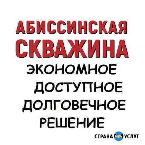 Абиссинская скважина. Скважина Игла Челябинск