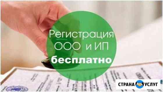 Регистрация ооо, ип бесплатно Березники