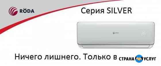 Монтаж и обслуживание кондиционеров Пермь
