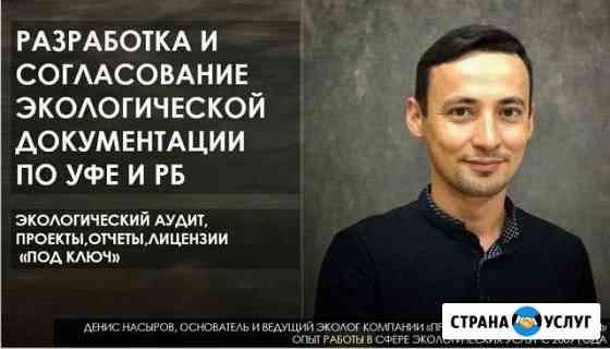 Эколог Уфа