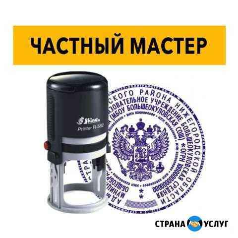 Изготовление печатей и штампов Ногинск