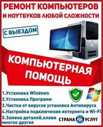Компьютерная помощь Климово