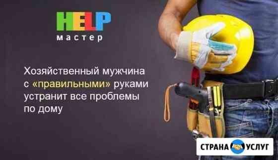 Помощник Борисоглебск