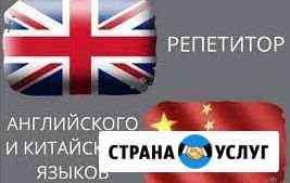 Китайский, английский языки Саратов
